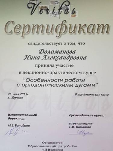 dolomanova 20
