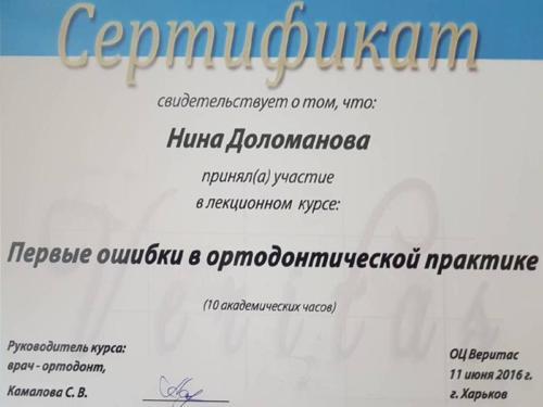 dolomanova 5